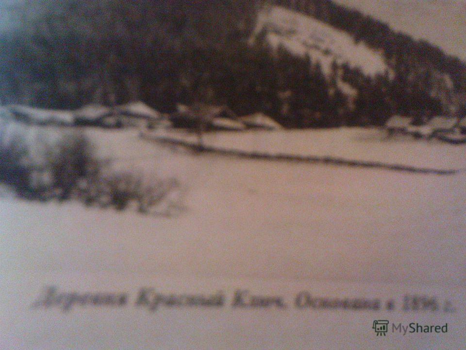 В 1925 году на правом берегу Енисея был организован лесозаготовительный участок, развившийся со временем в Даурский леспромхоз. Имелись также 10 маслобоек, 3 крупорушки. Здравоохранение было представлено районной больницей на 25 коек, фельдшерскими п