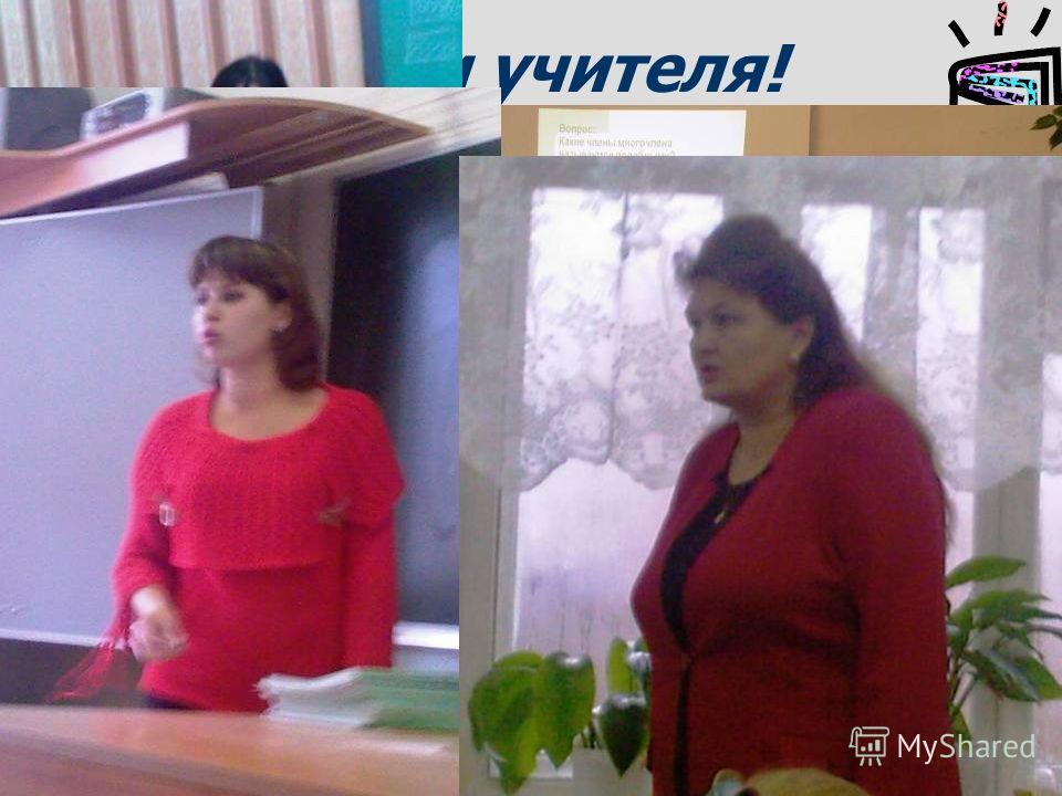 Наши учителя!