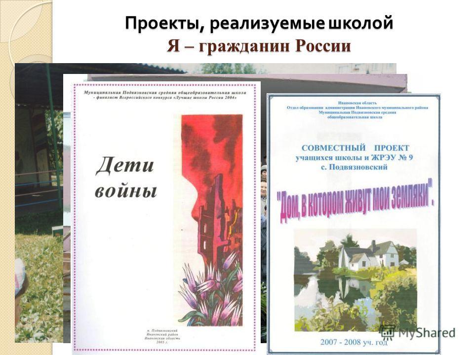 Проекты, реализуемые школой Я – гражданин России
