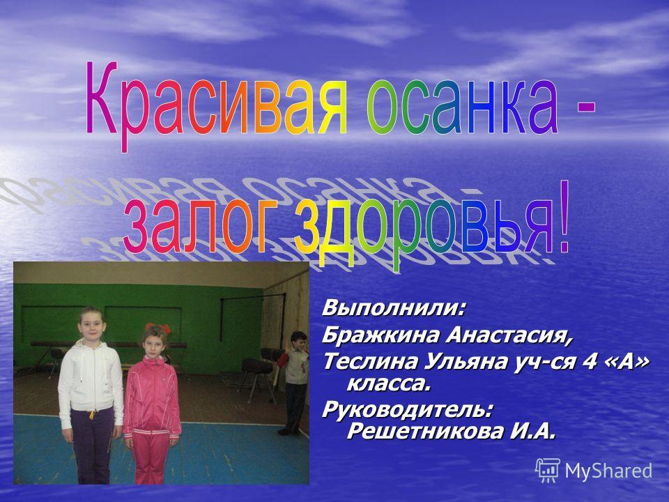Выполнили: Бражкина Анастасия, Теслина Ульяна уч-ся 4 «А» класса. Руководитель: Решетникова И.А.