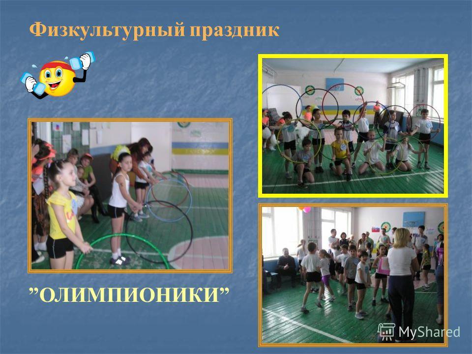Физкультурный праздник ОЛИМПИОНИКИ