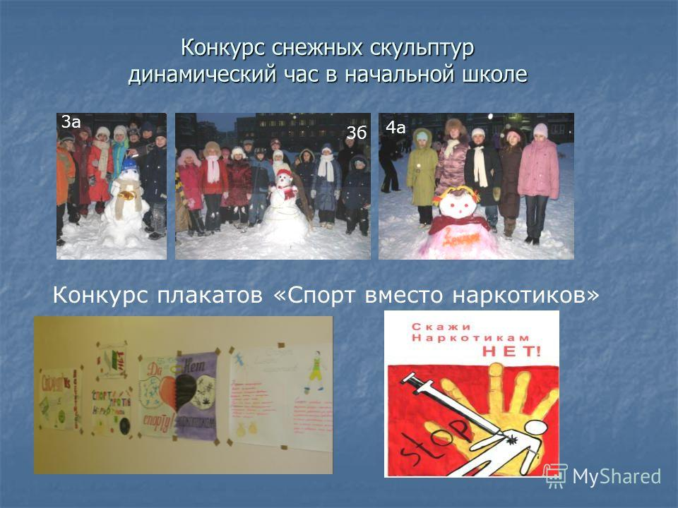 Конкурс снежных скульптур динамический час в начальной школе 3а 3б 4а Конкурс плакатов «Спорт вместо наркотиков»
