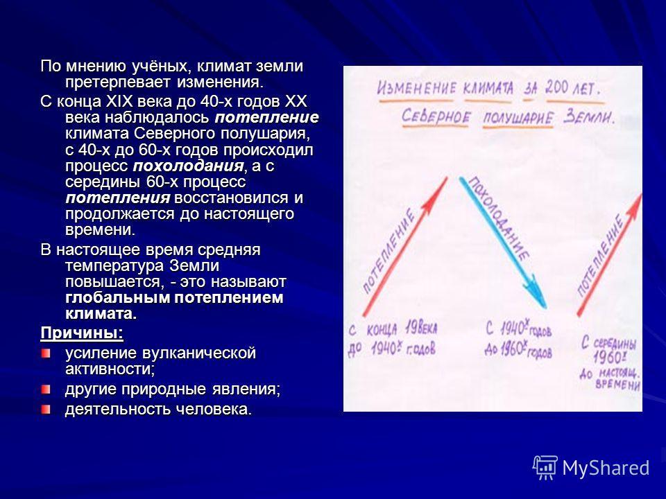 Презентация на тему ГЛОБАЛЬНОЕ ПОТЕПЛЕНИЕ КЛИМАТА Доклад ученика  3 По мнению учёных климат