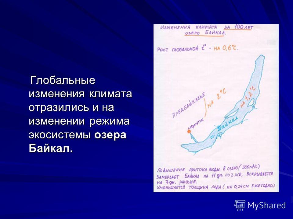 Глобальные изменения климата отразились и на изменении режима экосистемы озера Байкал. Глобальные изменения климата отразились и на изменении режима экосистемы озера Байкал.