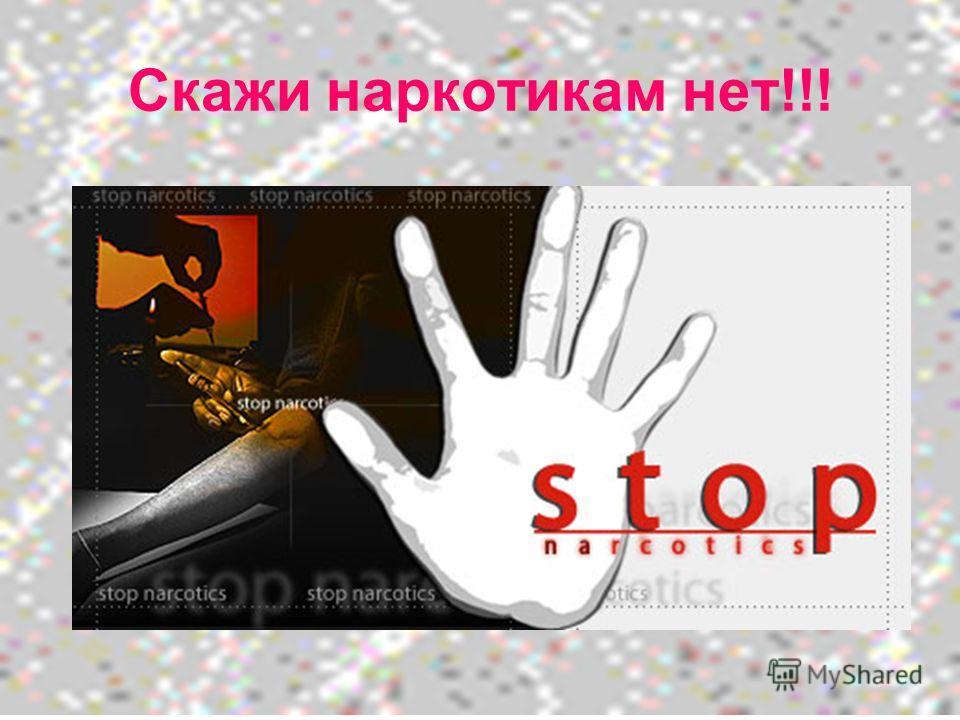 Скажи наркотикам нет!!!