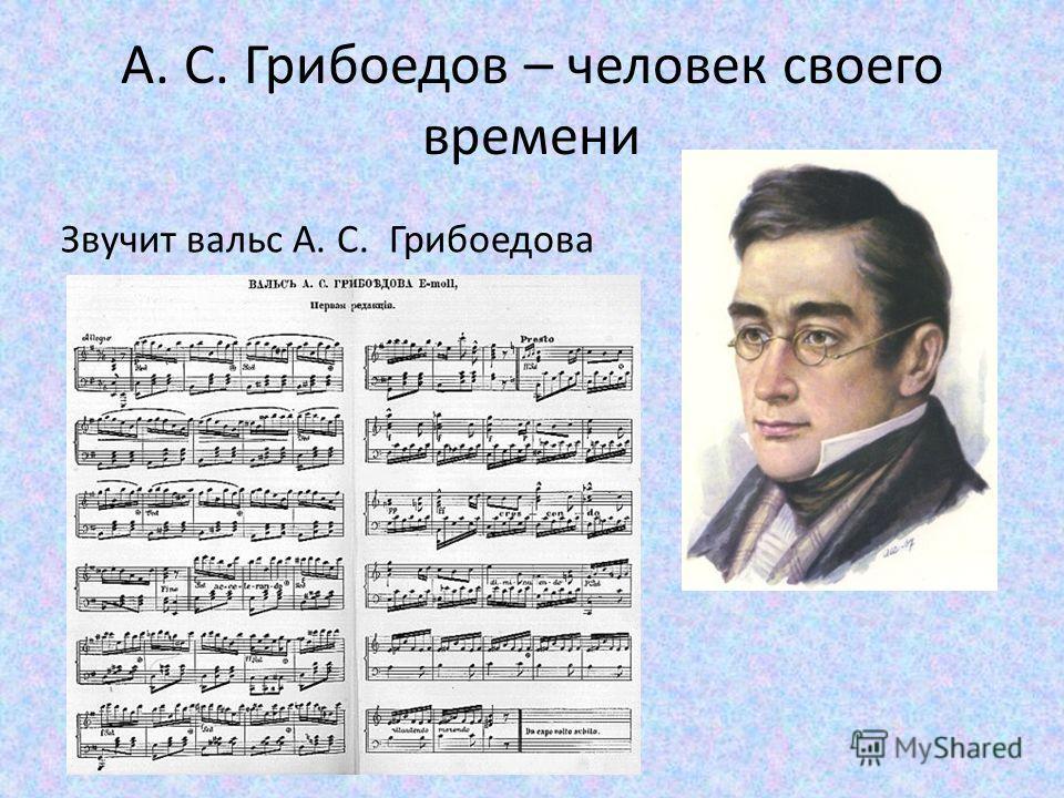 А. С. Грибоедов – человек своего времени Звучит вальс А. С. Грибоедова