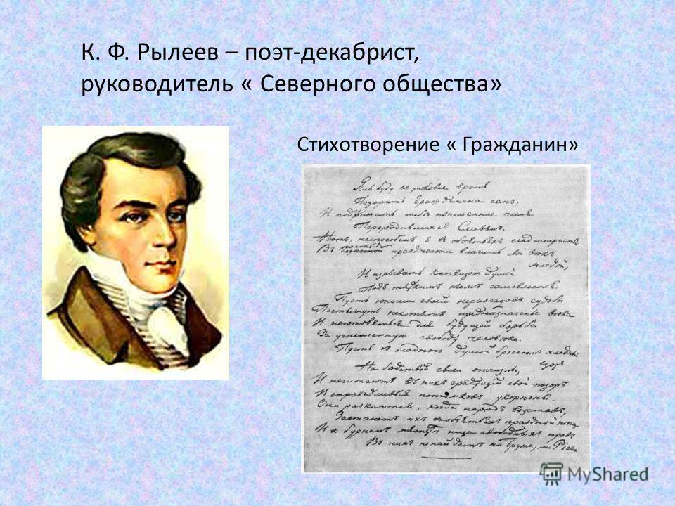 К. Ф. Рылеев – поэт-декабрист, руководитель « Северного общества» Стихотворение « Гражданин»