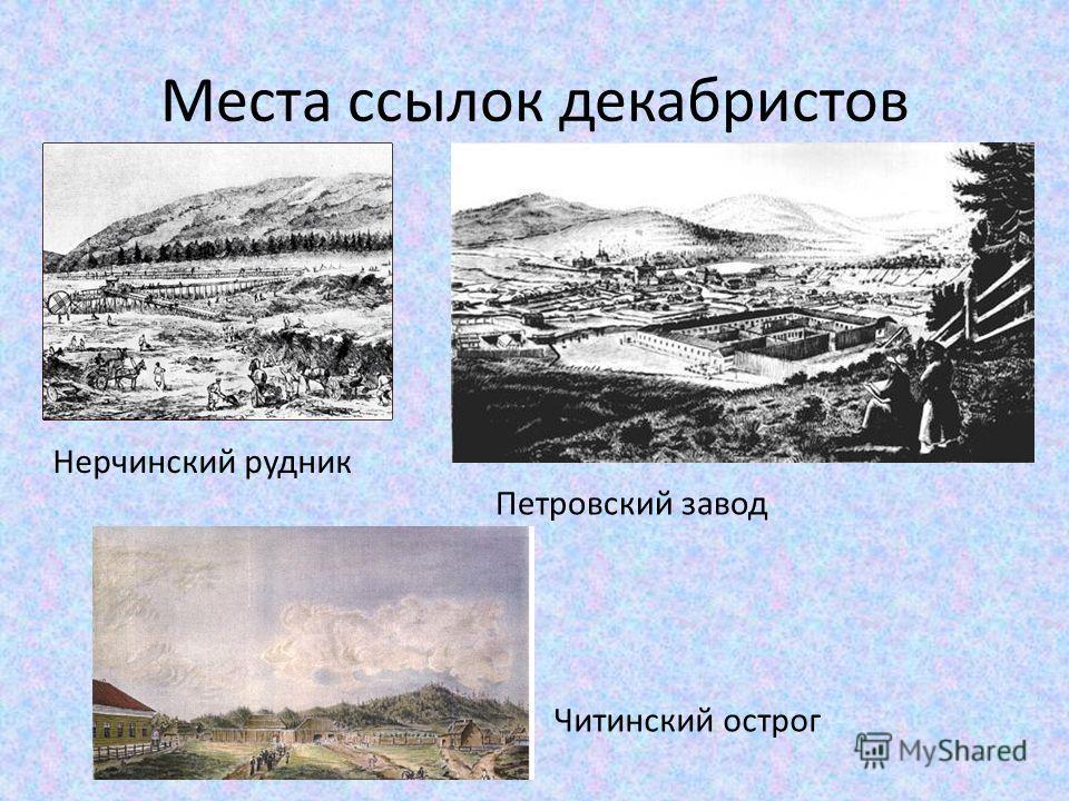 Места ссылок декабристов Нерчинский рудник Петровский завод Читинский острог