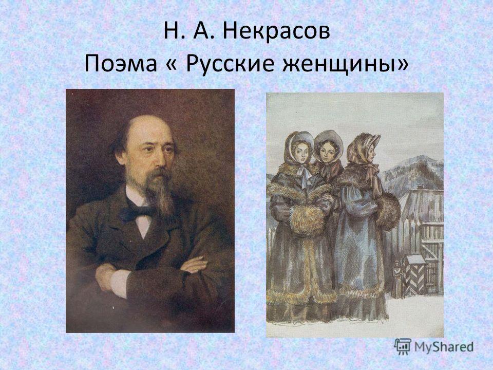 Н. А. Некрасов Поэма « Русские женщины»