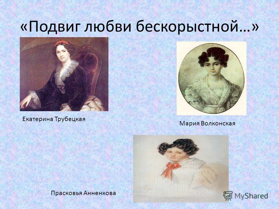 «Подвиг любви бескорыстной…» Екатерина Трубецкая Мария Волконская Прасковья Анненкова