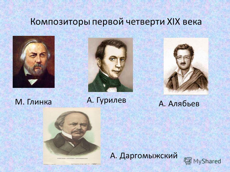 Композиторы первой четверти XIX века М. Глинка А. Алябьев А. Гурилев А. Даргомыжский