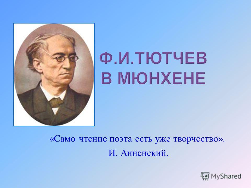 « Само чтение поэта есть уже творчество ». И. Анненский.