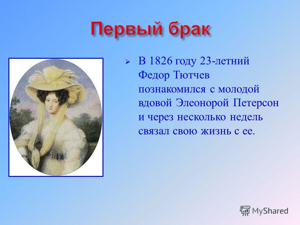В 1826 году 23- летний Федор Тютчев познакомился с молодой вдовой Элеонорой Петерсон и через несколько недель связал свою жизнь с ее.
