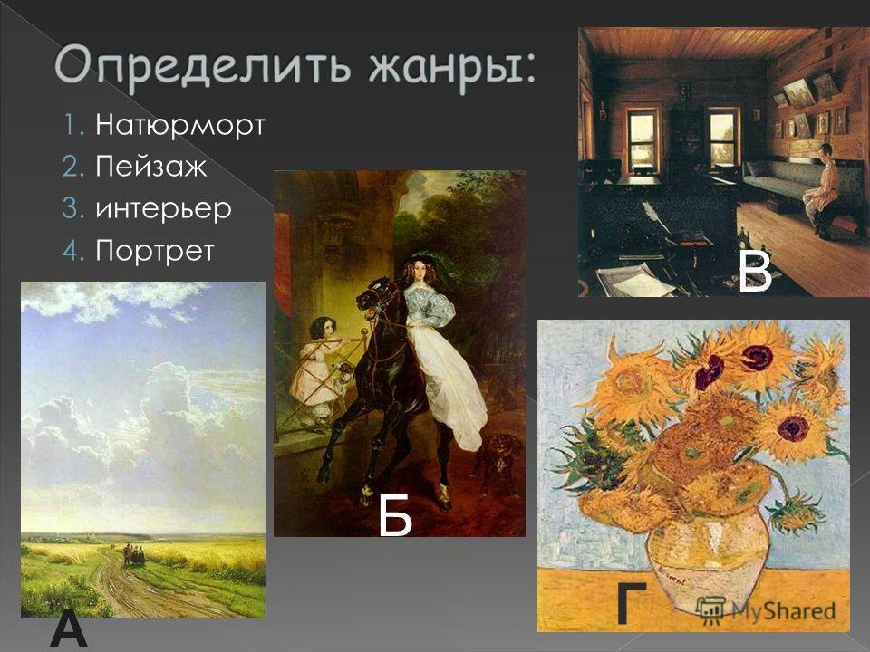 1.Натюрморт 2.Пейзаж 3.интерьер 4.Портрет Б Г А В