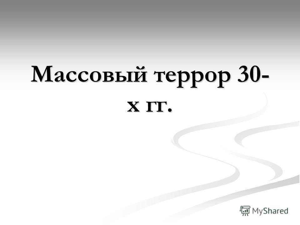 Массовый террор 30- х гг.