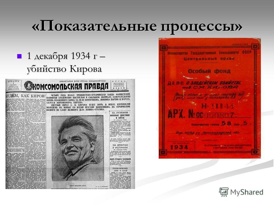 «Показательные процессы» 1 декабря 1934 г – убийство Кирова 1 декабря 1934 г – убийство Кирова