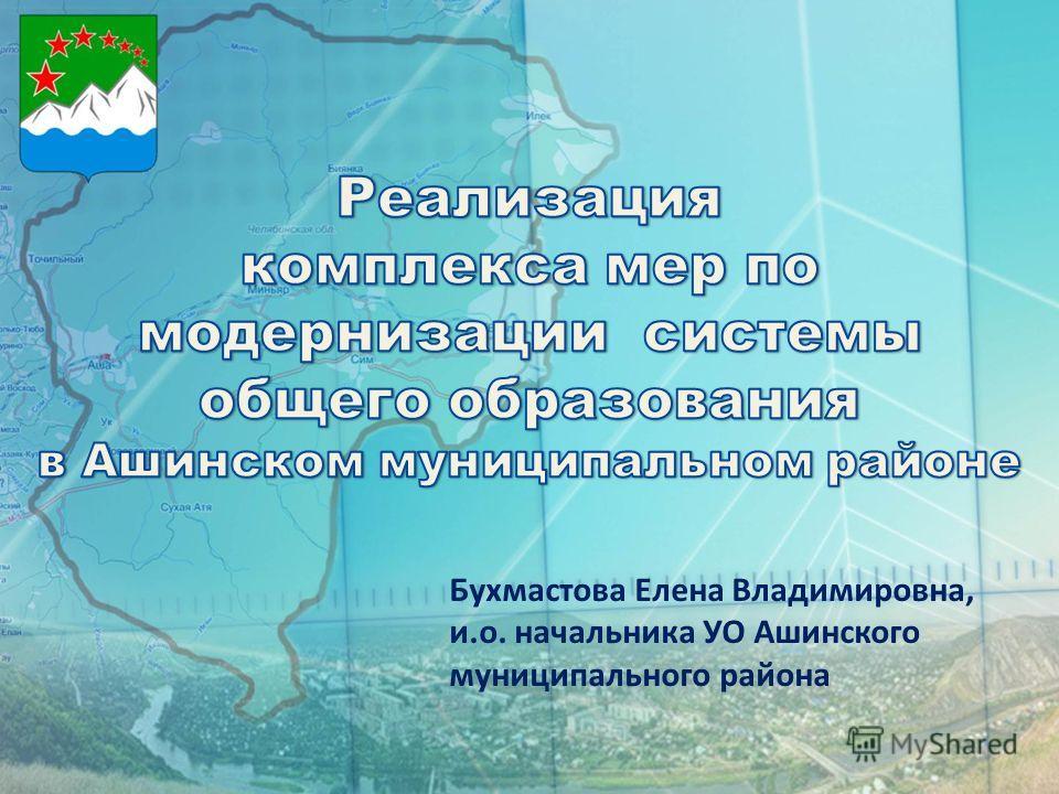 Бухмастова Елена Владимировна, и.о. начальника УО Ашинского муниципального района