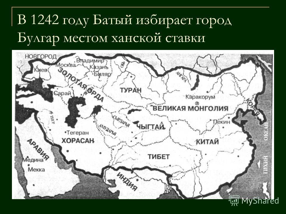 В 1242 году Батый избирает город Булгар местом ханской ставки