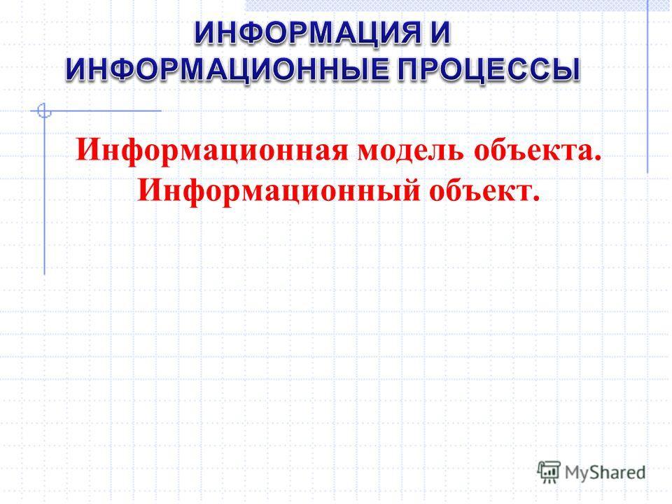 Информационная модель объекта. Информационный объект.