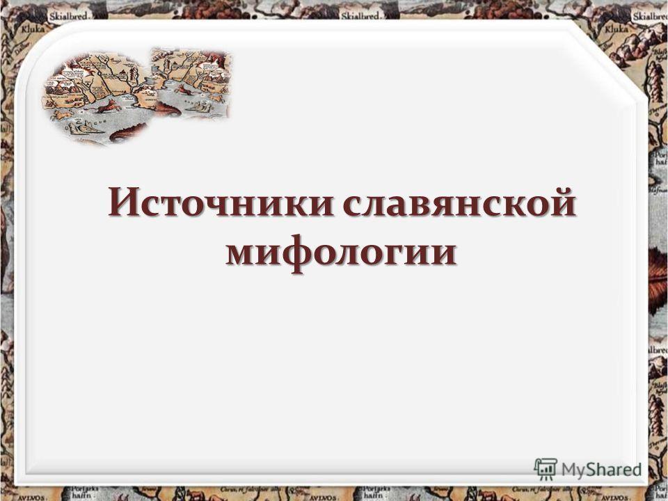 Источники славянской мифологии