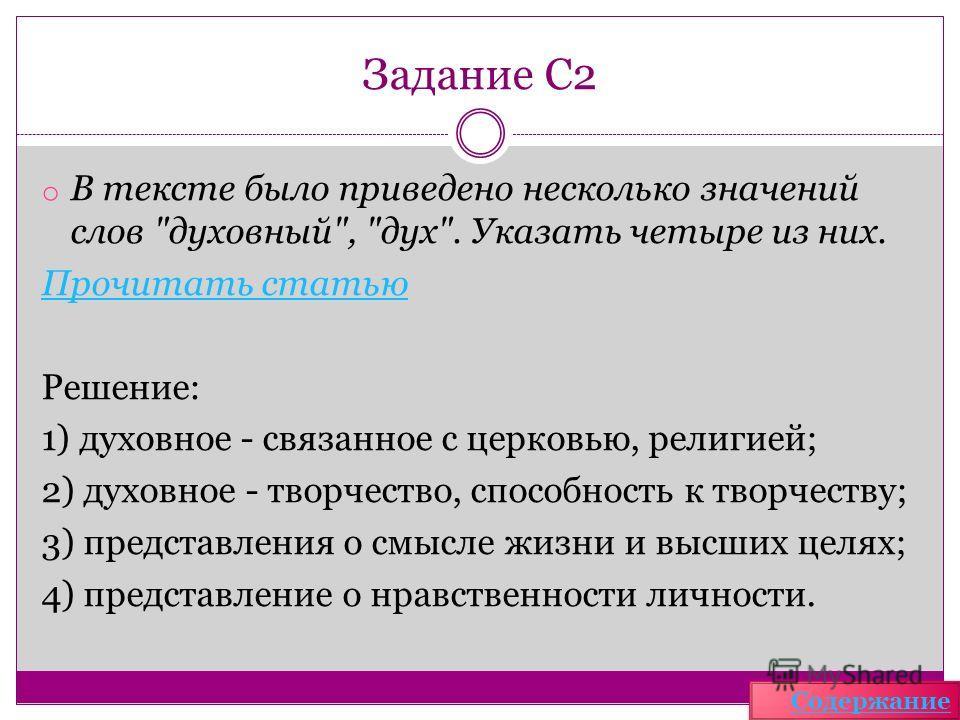 Задание С2 o В тексте было приведено несколько значений слов
