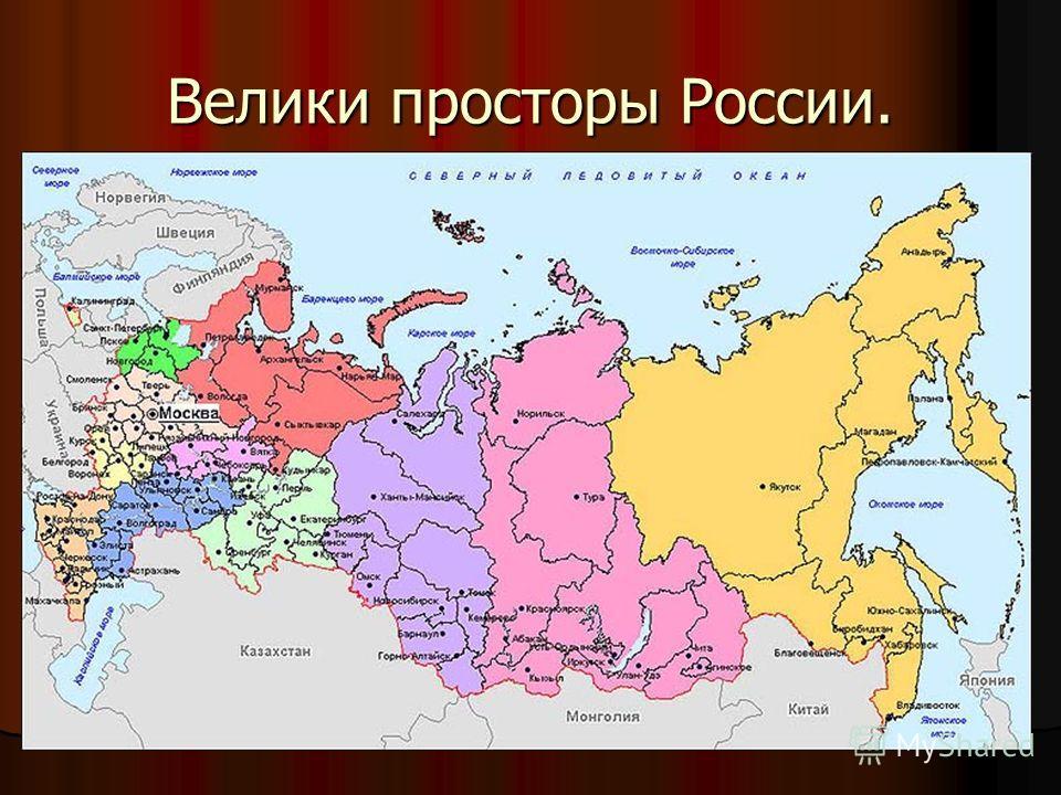 Велики просторы России.