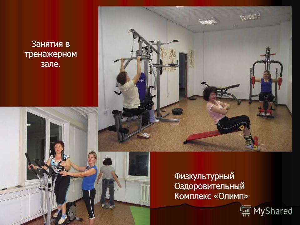 Занятия в тренажерном зале. Физкультурный Оздоровительный Комплекс «Олимп»