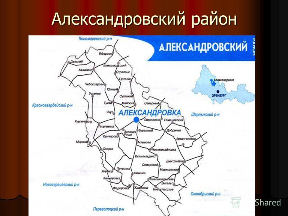 Александровский район