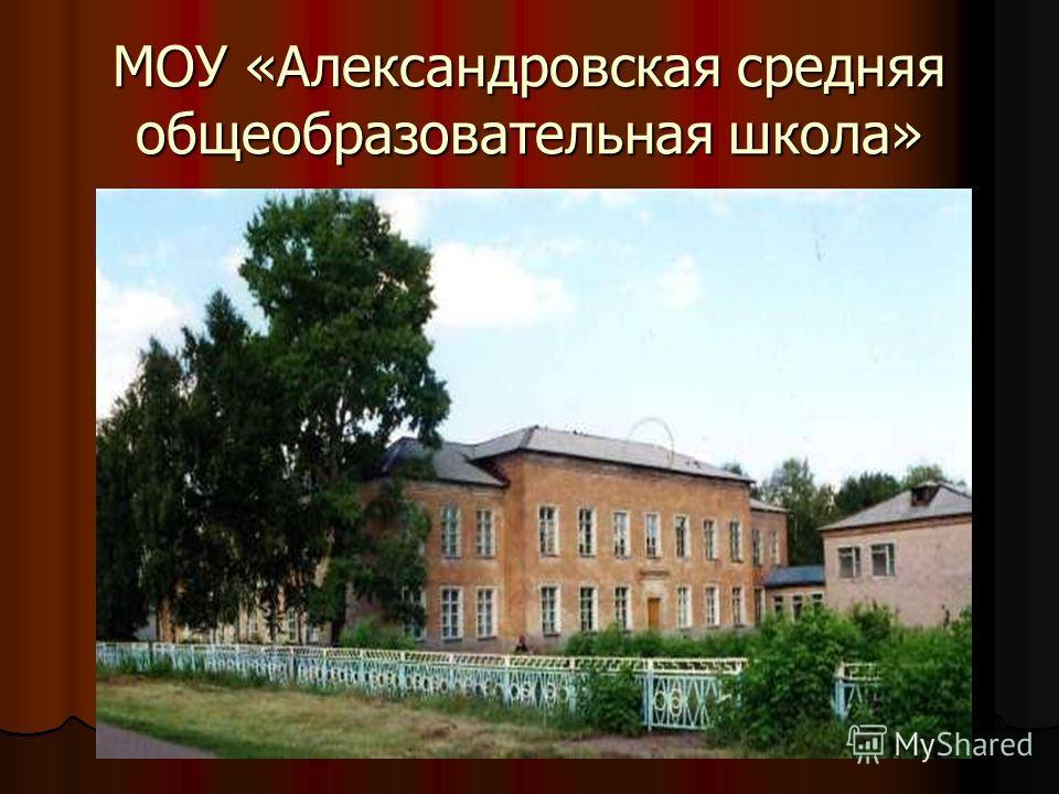 МОУ «Александровская средняя общеобразовательная школа»