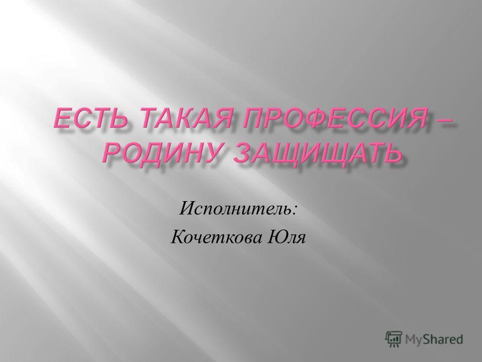 Исполнитель : Кочеткова Юля