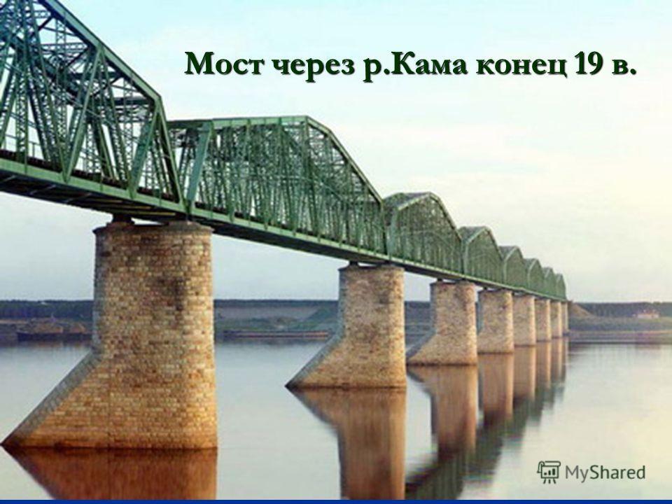 Мост через р.Кама конец 19 в.