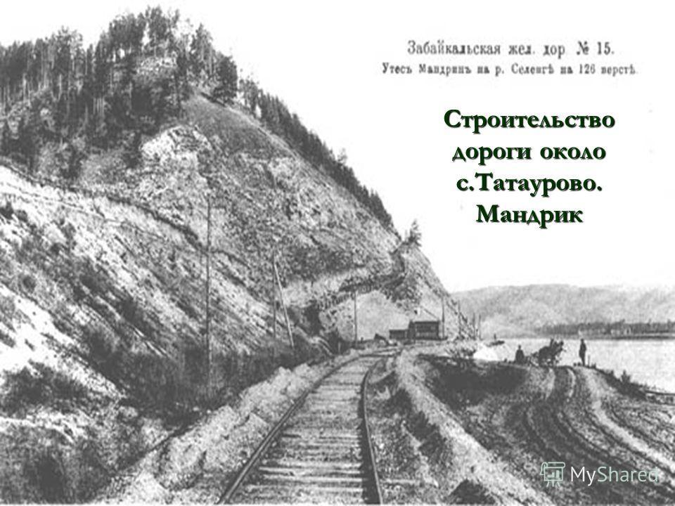 Строительство дороги около с.Татаурово. Мандрик
