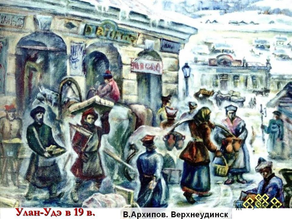 Улан-Удэ в 19 в.