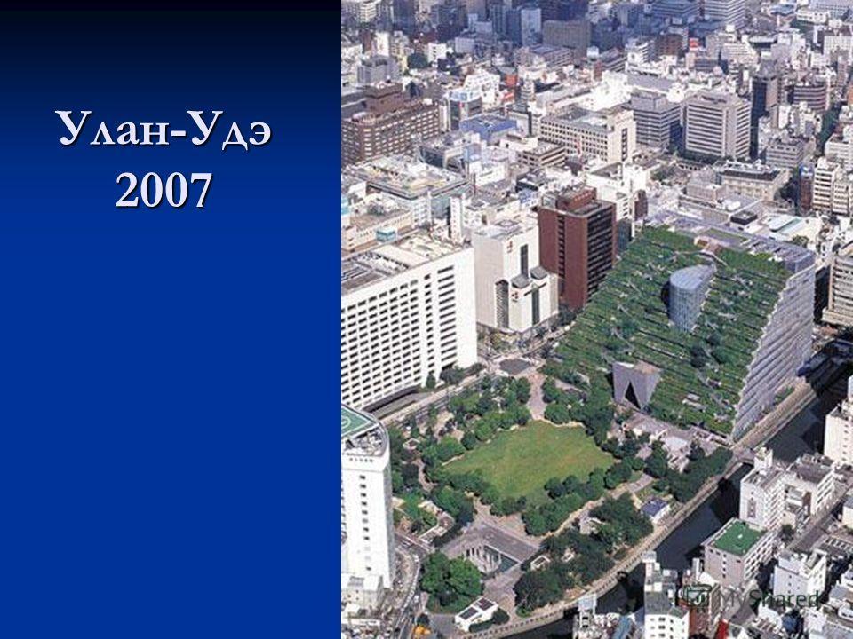 Улан-Удэ 2007