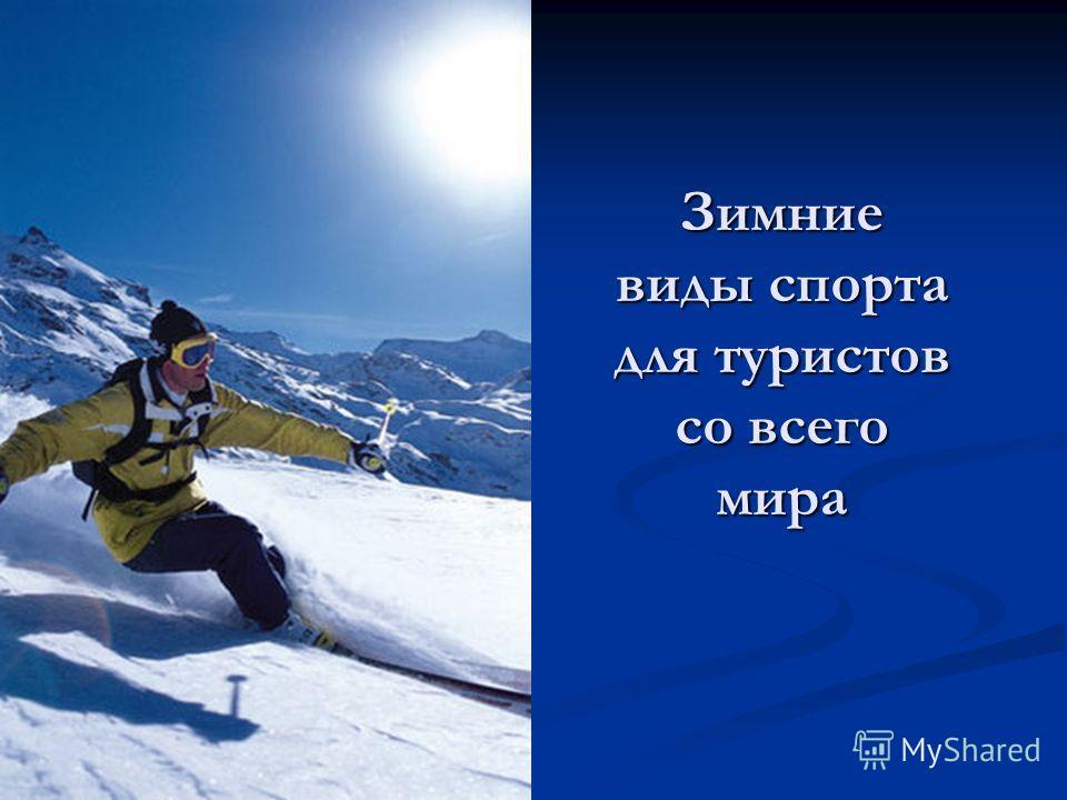 Зимние виды спорта для туристов со всего мира