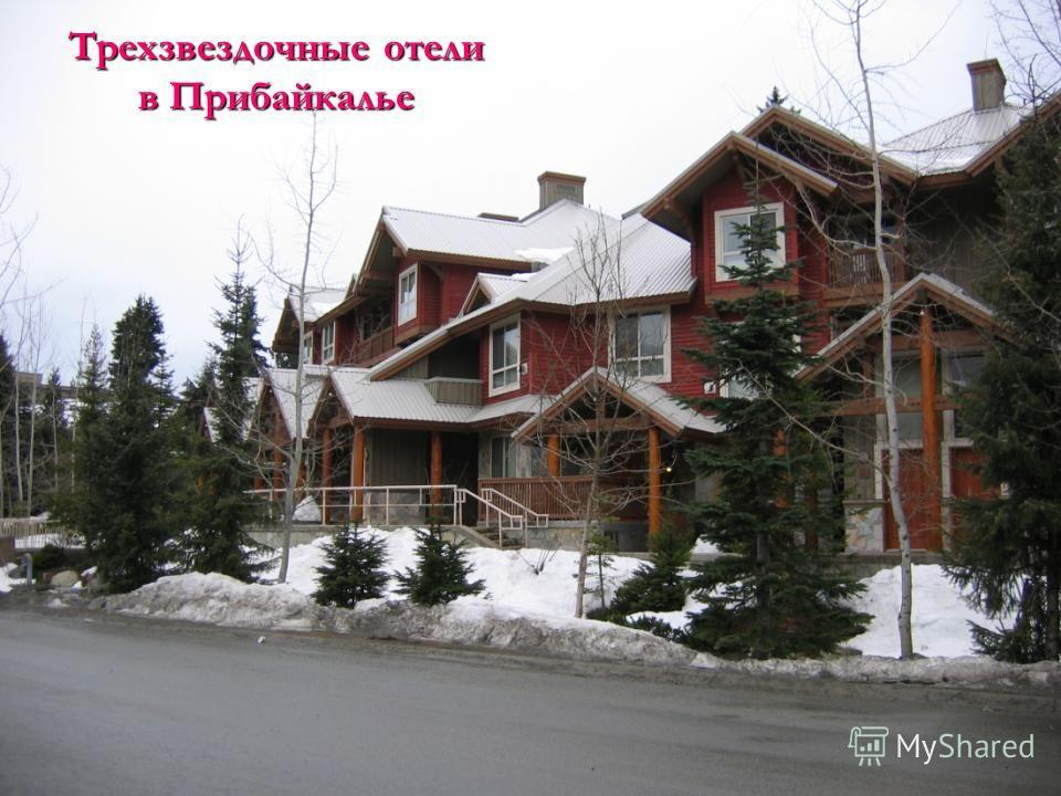 Трехзвездочные отели в Прибайкалье