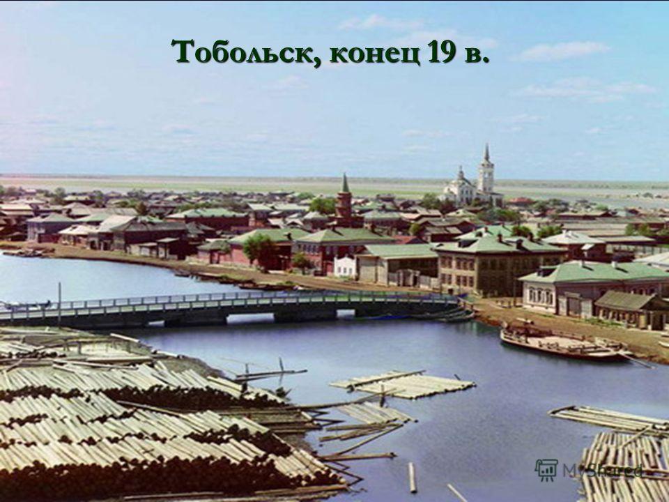 Тобольск, конец 19 в.
