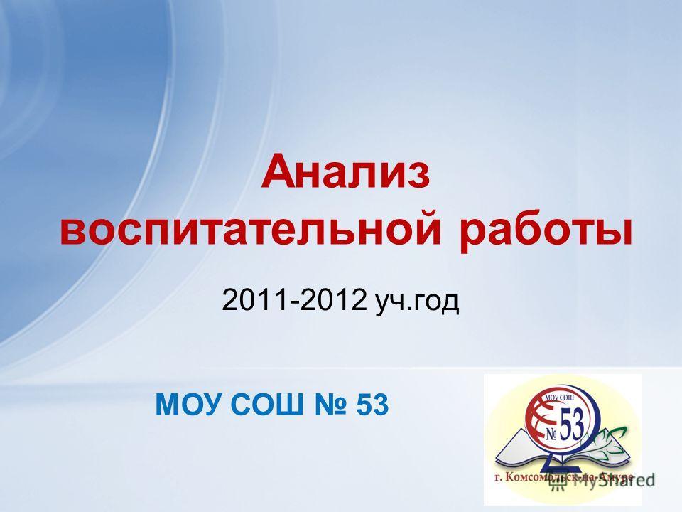 Анализ воспитательной работы 2011-2012 уч.год МОУ СОШ 53