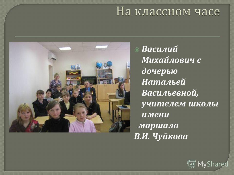 Василий Михайлович с дочерью Натальей Васильевной, учителем школы имени маршала В. И. Чуйкова