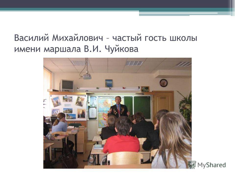 Василий Михайлович – частый гость школы имени маршала В.И. Чуйкова