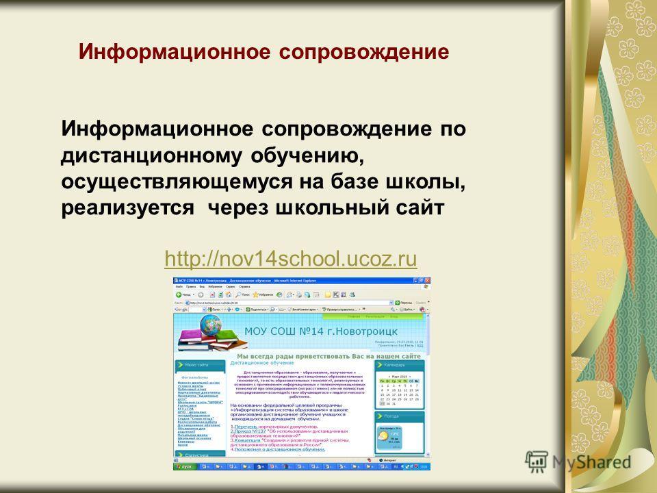 Информационное сопровождение http://nov14school.ucoz.ru Информационное сопровождение по дистанционному обучению, осуществляющемуся на базе школы, реализуется через школьный сайт