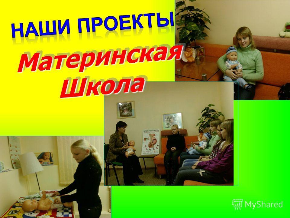 МатеринскаяШколаМатеринскаяШкола