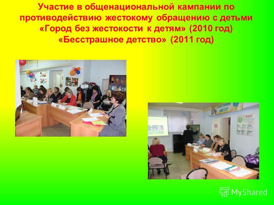 Участие в общенациональной кампании по противодействию жестокому обращению с детьми «Город без жестокости к детям» (2010 год) «Бесстрашное детство» (2011 год)