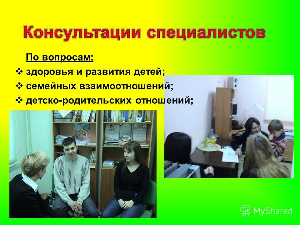 По вопросам: здоровья и развития детей; семейных взаимоотношений; детско-родительских отношений;