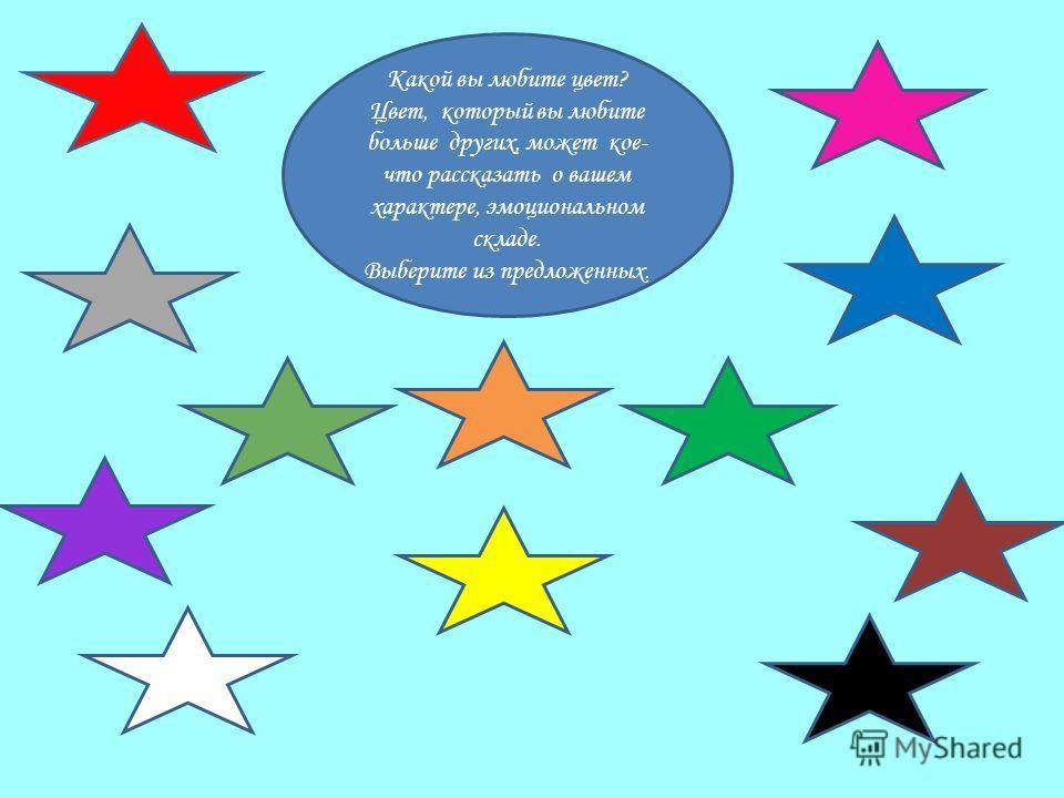 Какой вы любите цвет? Цвет, который вы любите больше других, может кое- что рассказать о вашем характере, эмоциональном складе. Выберите из предложенных.