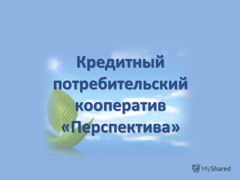 Кредитный потребительский кооператив «Перспектива»