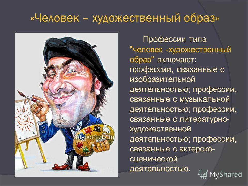«Человек – художественный образ» Профессии типа