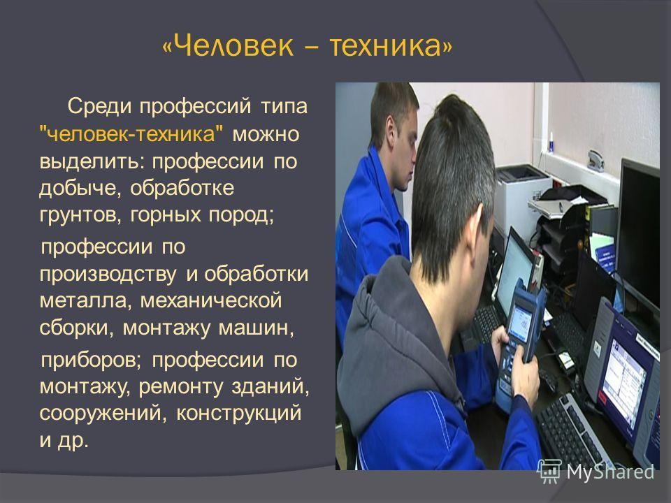 «Человек – техника» Среди профессий типа