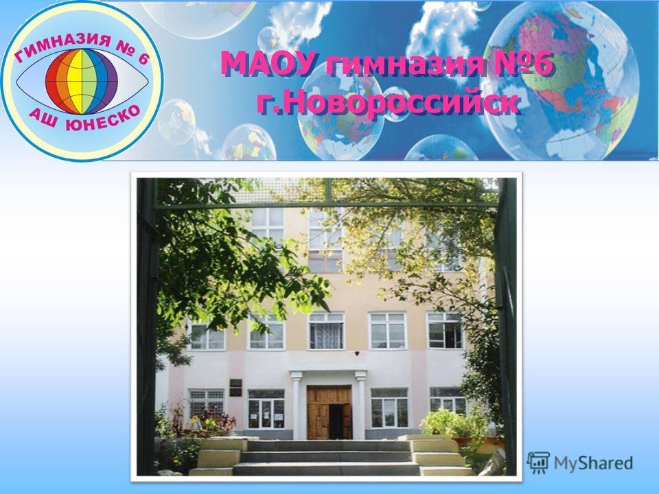 МАОУ гимназия 6 г.Новороссийск МАОУ гимназия 6 г.Новороссийск
