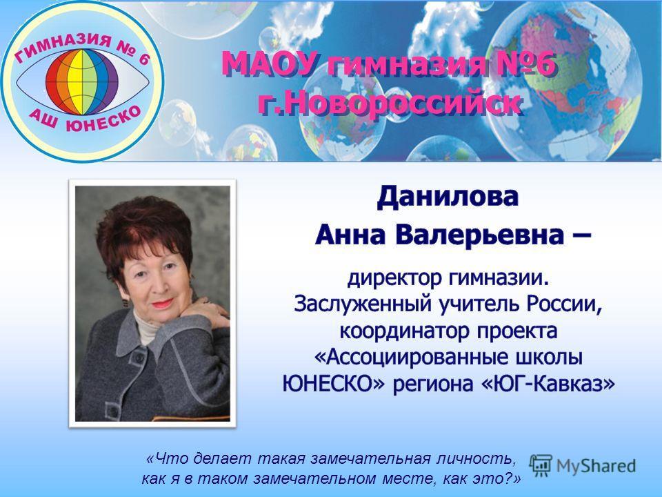 МАОУ гимназия 6 г.Новороссийск МАОУ гимназия 6 г.Новороссийск «Что делает такая замечательная личность, как я в таком замечательном месте, как это?»